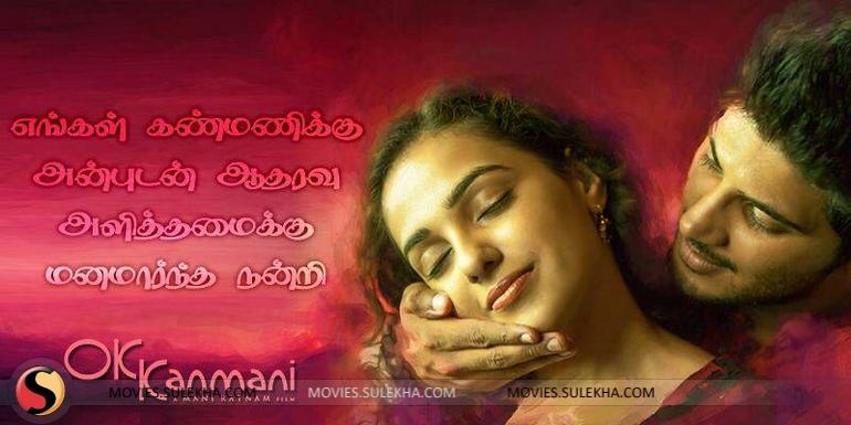 O Kadhal Kanmani Full Movie Download For Mobile Vinnyoleo