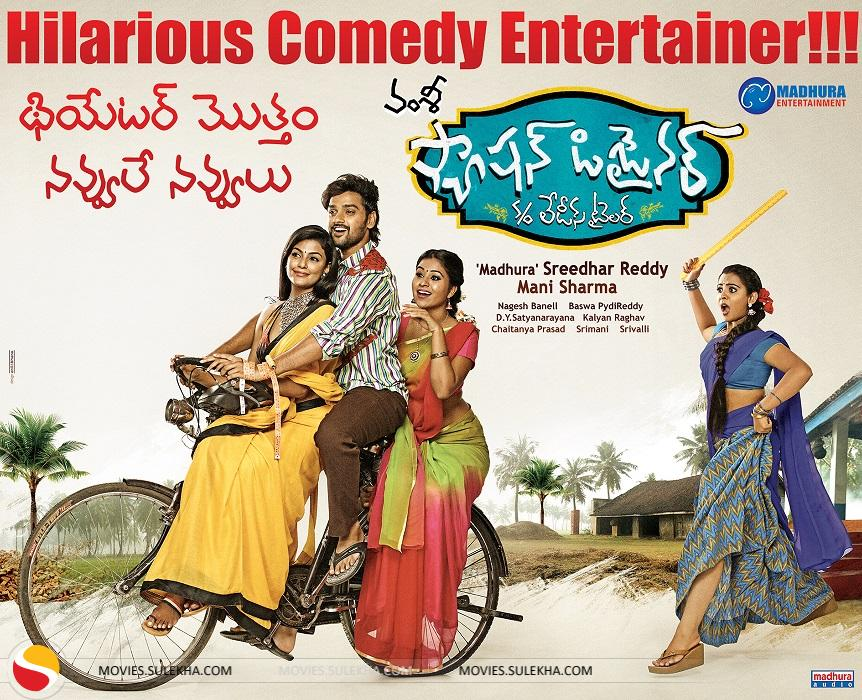 Fashion Designer S O Ladies Tailor Telugu Film Fashion Designer S O Ladies Tailor Telugu Film Stills