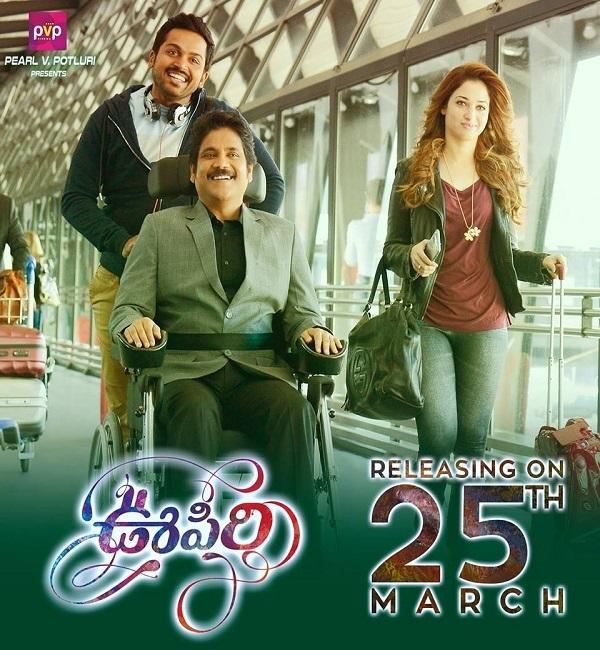 Oopiri – Telugu Movie Reviews, Cast & Crew, Story, Trailers